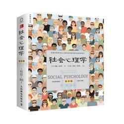 社會心理學(第11版)