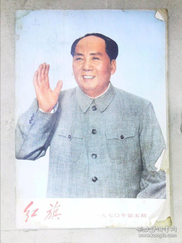 红旗(1970.5)(带毛主席语录)