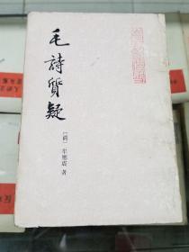 毛诗质疑 山左名贤遗书(91年初版  印量750册)