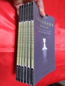 上帝与信仰的世界-------宗教哲学论文集(跨文化思想者文库)       【小16开】