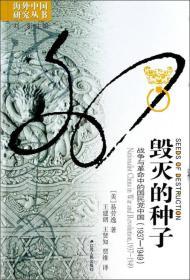 毁灭的种子:战争与革命中的国民党中国(1937-1949)