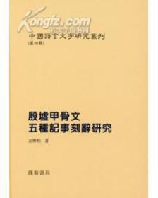 中国语言文字研究丛刊第四辑 16开精装 全七辑九册)