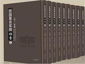 民国奉系军阀档案1913年卷 16开精装 全十二册