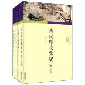 清词序跋汇编(全四册)