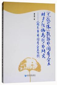 """""""三位一体""""预防非国有企业财产性偏离行为研究:以北京市非国有企业为例"""