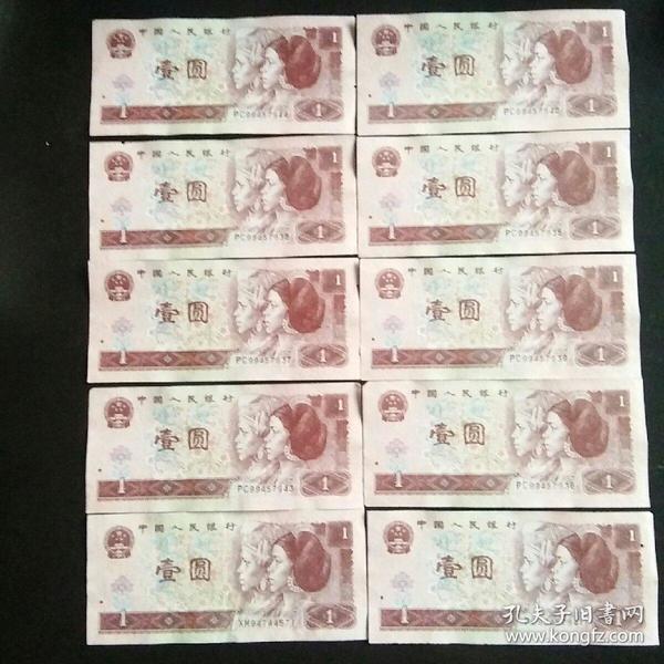 第五套一元币十张(停止流通)