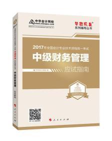 9787010176116中级财务管理应试指南-2017年全国会计专业技术资格统一考试-赠答疑