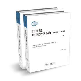 20世纪中国史学编年(1900~1949)(上、下)