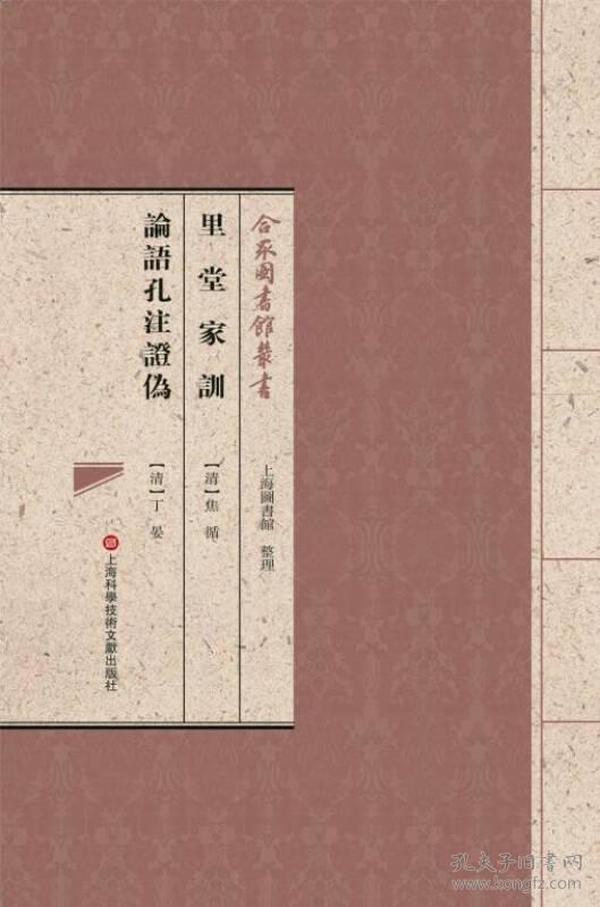 9787543970205东吴小稿:归来草堂尺牍:炳烛斋杂著