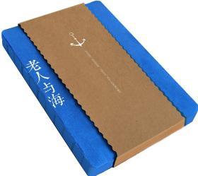 老人与海:海明威作品集:中英对照彩绘珍藏版