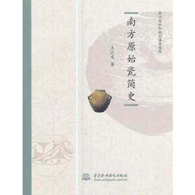 正版-南方原始瓷简史