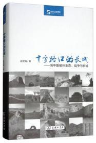 (精)丝瓷之路博览:十字路口的长城-明中期榆林生态.战争与长城
