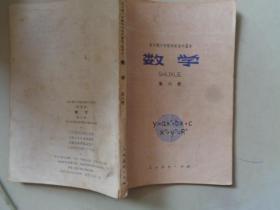数学 第六册