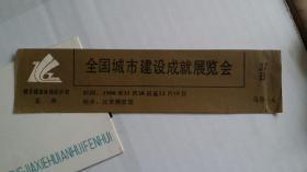 改革开放史料:1986全国城市建设成就展览会 门票 北京展览馆