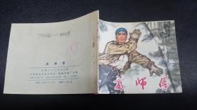 连环画《高师傅》 江苏人民出版社 75、6月1版1印