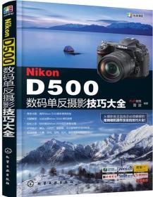 Nikon D500數碼單反攝影技巧大全