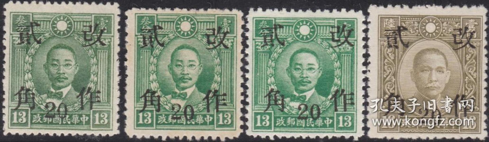 【民国邮票民普33 陕西加盖4全 】