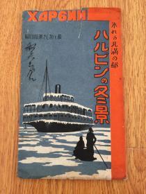 1940年侵华日军在哈尔滨寄回国内的《北满之都-哈尔滨的冬景》纪念明信片一套8枚全,贴【满洲帝国邮政】2分邮票,哈尔滨冬景照片