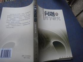 问题的哲学研究  作者签名赠送本