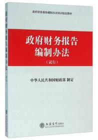 9787542949141政府财务报告编制办法:试行