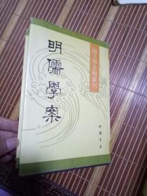 明儒学案(海王邨古籍丛刊)