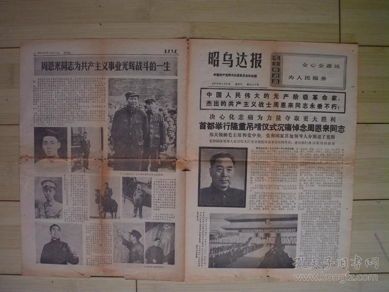 昭乌达报   1977年1月15日 第2470期  货号3