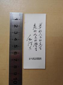 文革【毛主席为湖南省第一师范亲笔题词】书签,背面盖纪念戳