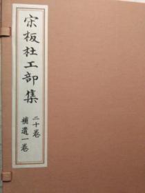 宋板杜工部集(原本彩印编号52)赠影印中图藏《杜工部集记》两页