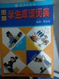 《特价!》图解 学生成语词典9787535021328
