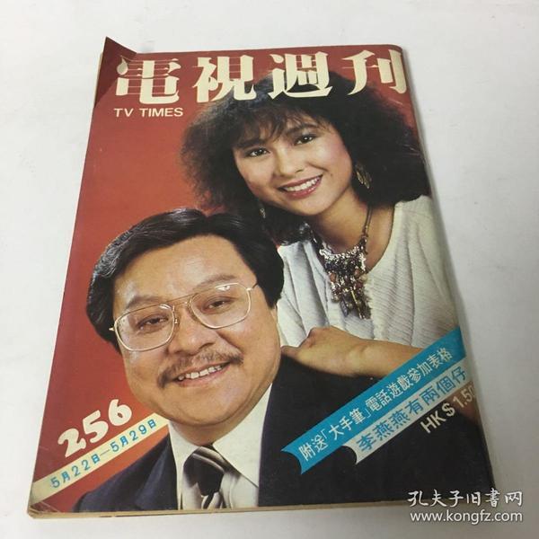 电视周刊256期封面董骠李燕燕内有姜大卫伍卫国古装照