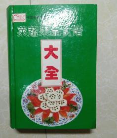 蔬菜果品食谱大全  (精装)