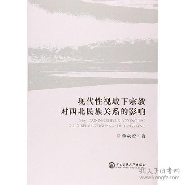 9787566011831现代视域宗教对西北民族关系影响