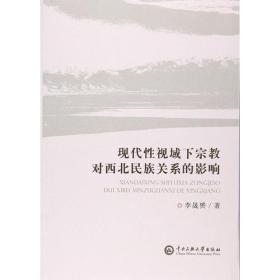 现代视域宗教对西北民族关系影响