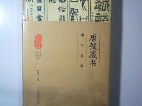 唐弢藏书图书总录(书目卷)