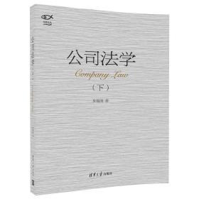 公司法学(下)