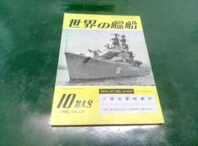 日文原版   世界的舰船  1968年10