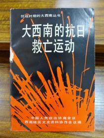 大西南的抗日救亡运动 一版一印6000册
