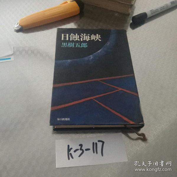 日本原版书《日蚀海峡》(黑树五郎)