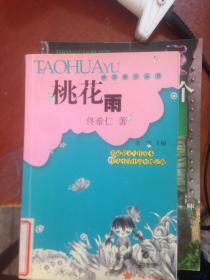 原版!桃花雨——琥珀美文丛书 9787532465606