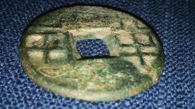 厚重版先秦半两古币