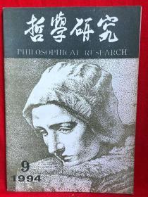 哲学研究,1994年9期