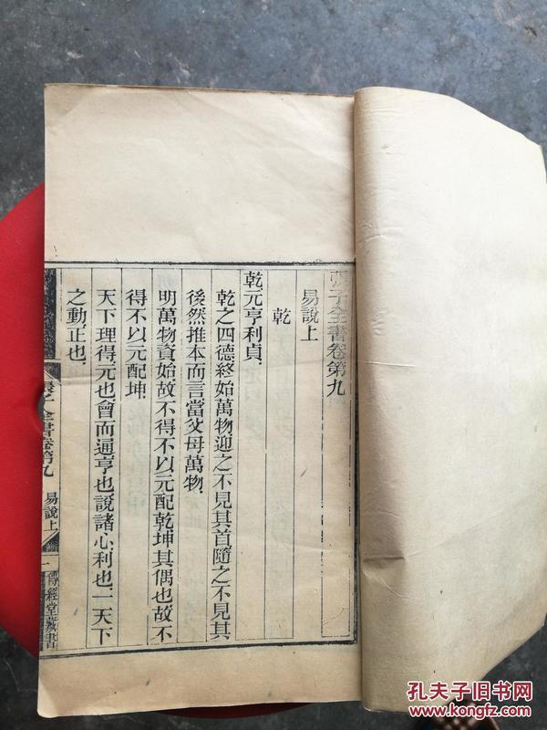 木刻大本,张子全书卷第九,易说上,传经堂藏书。黑口本