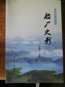 【吉林市地情】丛书【船厂史影】  D1