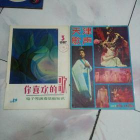 天津歌声1987年第3期.第10期【2本和售】