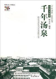 """""""千年汤泉""""系列丛书:千年汤泉(历史文化卷)"""