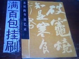 苏轼的书法艺术