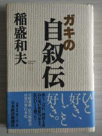 日文原版  ガキの自叙伝 私の履歴书   稲盛和夫