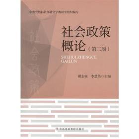 社会政策概论(第二版)