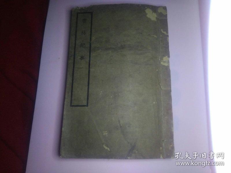 民国二十四年初版 线装《书林纪事》( 四卷合一厚册全)版权页有钤印