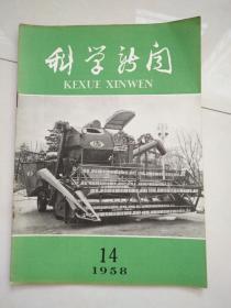 科学新闻 1958 .14